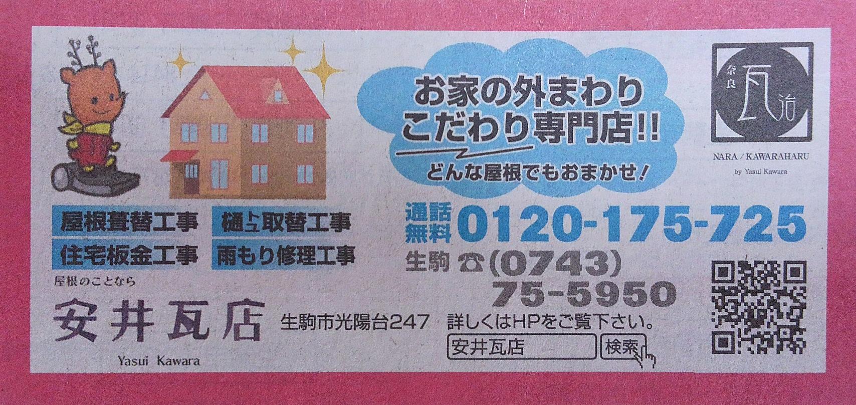 安井瓦店タウンページ